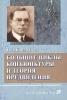 Кондратьев Н.Д Большие циклы конъюнктуры и теория предвидения. Избранные труды