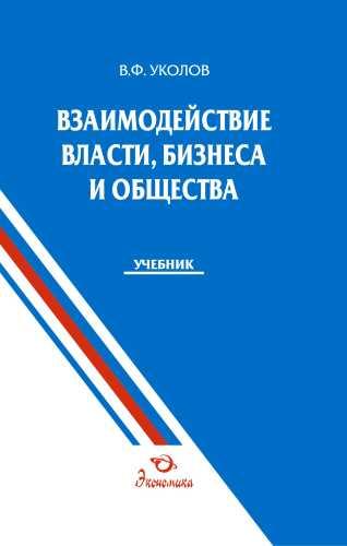 Уколов В.Ф Взаимодействие власти, бизнеса и общества. Учебник.