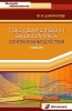 Шамхалов Ф.И. Государство и экономика. Основы взаимодействия. Учебник 2-е изд.