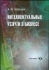 Забродин А.Ю Интеллектуальные услуги в бизнесе