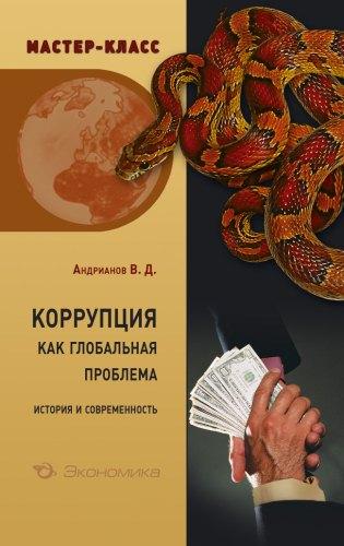 Андрианов В.Д Коррупция как глобальная проблема:история и современность.