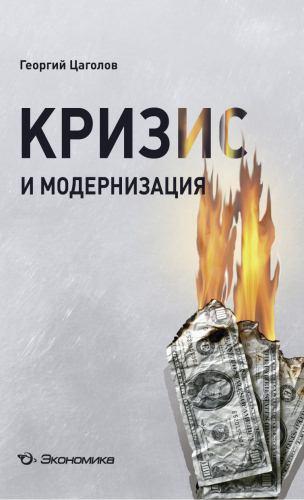 Цаголов Г.Н Кризис и модернизация