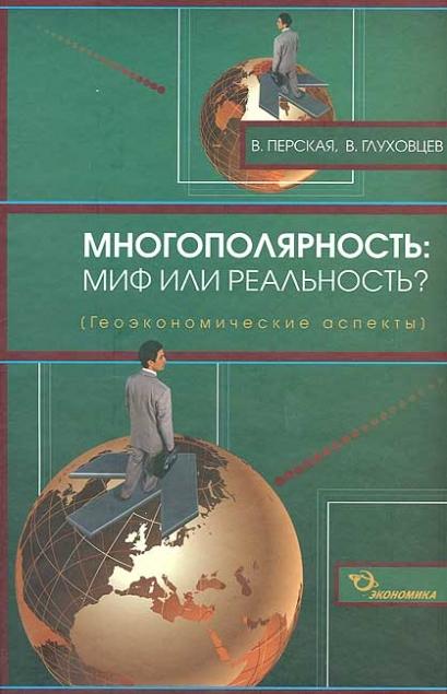 Многополярность: миф или реальность? (геоэкономические аспекты)
