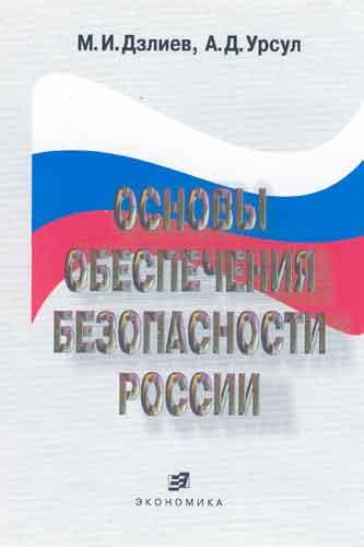 Дзлиев М.И Основы обеспечения безопасности России: Учеб. пособие