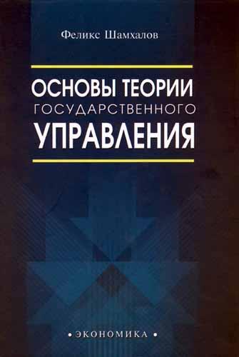Шамхалов Ф.И. Основы теории гос. управления. Гриф. Мин. Образования.