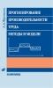 Френкель А.А Прогнозирование производительности труда: методы и модели