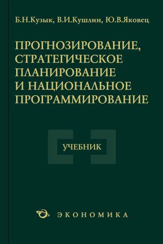 Кушлин В.И Прогнозирование, стратегическое планирование и национальное программирование