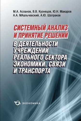Асланов М. Системный анализ и принятие решений в деятельности учреждений