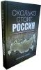 Николаев И.А Сколько стоит Россия