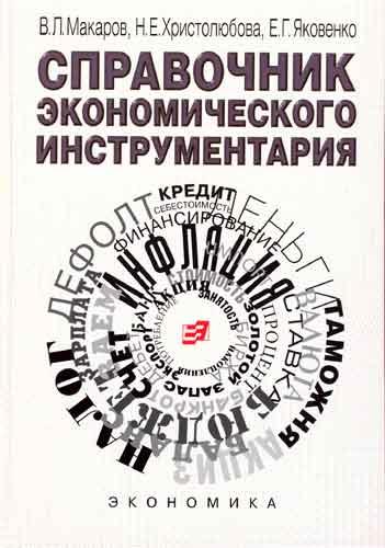 Макаров Ю.Н Справочник экономического инструментария