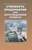 Стоимость предприятий при интеграционном процессе А.Ю.Шатраков