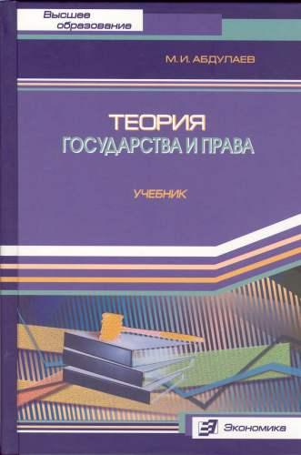 Абдулаев М.И Теория государства и права. Учебник.