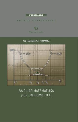 Геворкян П.С Высшая математика для экономистов. Уч. пособие. Гриф УМО РФ