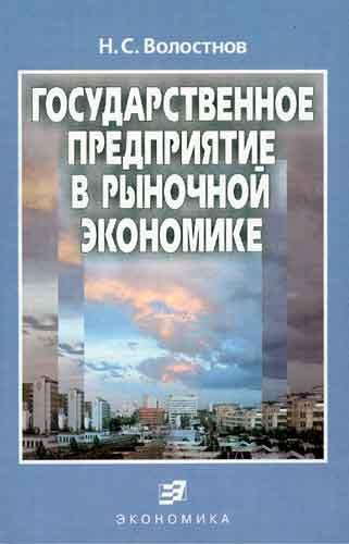 Волостнов Н.С Государственное предприятие в рыночной экономике