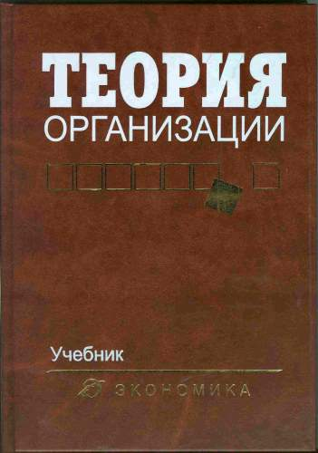Алиев В.Г. Теория организации: Учебник - 4-е изд.. Гриф УМО.