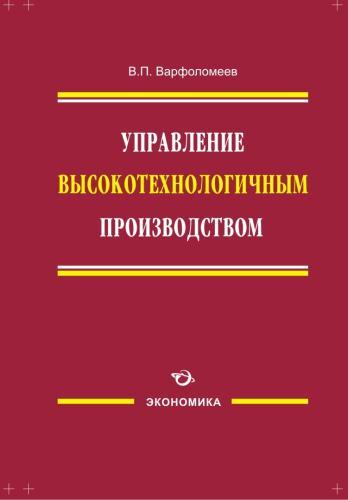 Варфоломеев В.П. Управление высокотехнологичным производством