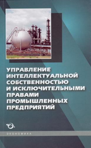 Шатраков А.Ю. Управление интеллектуальной собственностью