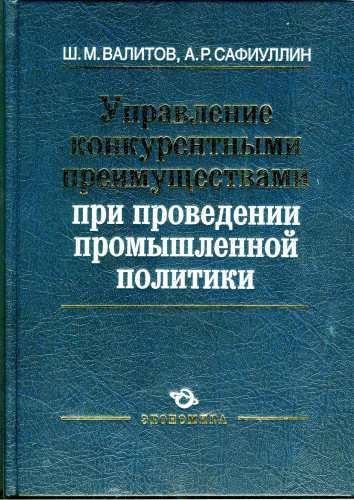 Валитов Ш.М. Управление конкурентными преимуществами промышленной политики