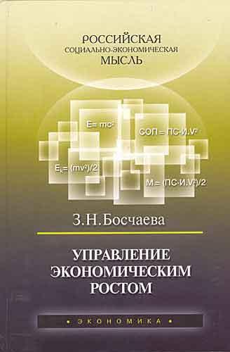 Босчаева З.Н. Управление экономическим ростом