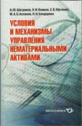 Шатраков А.Ю. Условия и механизмы управления нематериальными активами