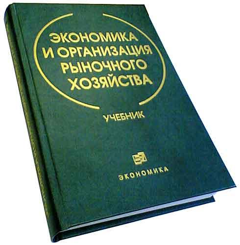 Злобин Б.К. Экономика и организация рыночного хозяйства. Учебник