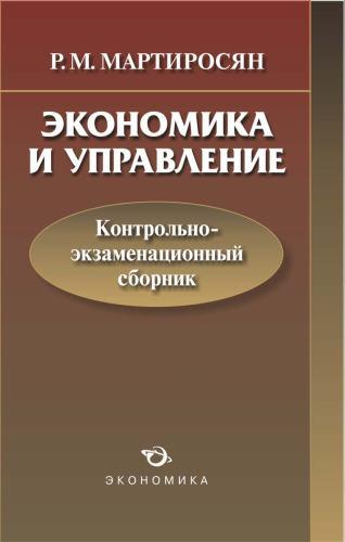 Мартиросян Р.М. Экономика и управление: контрольно-экзаменационный сборник