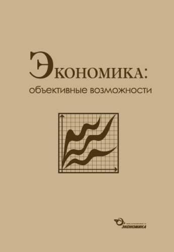 Бабкин В.П Каменецкий В.А. Экономика: объективные возможности