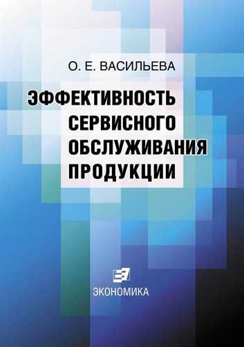 Васильева О.Е. Эффективность сервисного обслуживания продукции