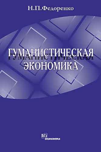 Федоренко Н.П Гуманистическая экономика