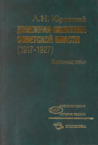 Юровский Л.Н Денежная политика советской власти (1917-1927)