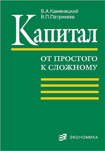 Каменецкий В.А Капитал (от простого к сложному)