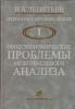 Леонтьев В.В. Общеэкономические проблемы межотраслевого анализа. Т.1