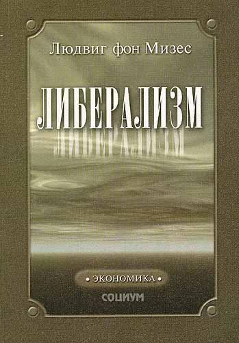 Мизес Л. Либерализм в классической традиции