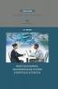 Воронин А.П Макроэкономика. Экономическая теория в вопросах и ответах.