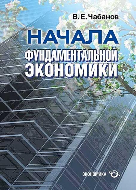 Чабанов В.Е Начала фундаментальной экономики