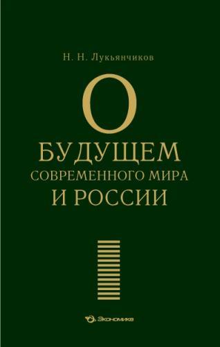 Лкьянчиков Н.Н О будущем современного мира и России