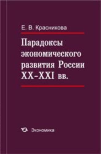 Красникова Е.В Парадоксы экономического развития России XX-XI вв.