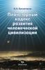 Лукьянчиков Н.Н. Планетарный кодекс развития человеческой цивилизации