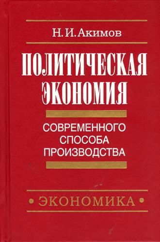 Акимов Н.И Политическая экономия современного способа производства