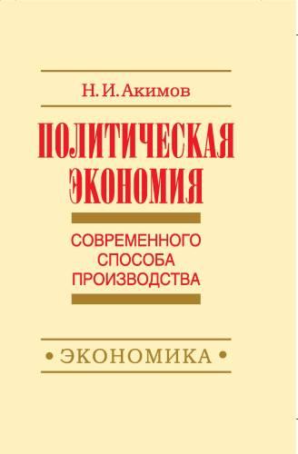 Акимов Н.И Политическая экономия современного способа производства т.5