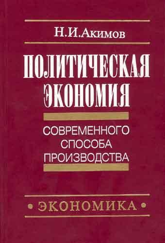 Акимов Н.И Политическая экономия современного способа производства. Кн.2