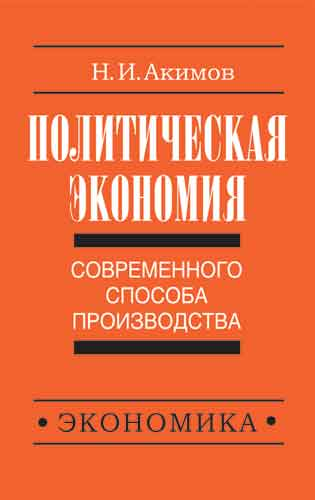 Акимов Н.И Политическая экономия современного способа производства.Кн.3 II