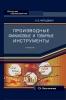 Фельдман А.Б Производные финансовые и товарные инструменты