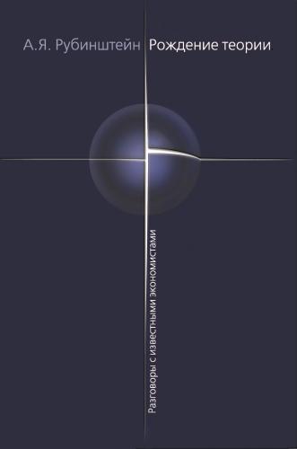 Рубинштейн А.Я Рождение теории. Разговоры с известными экономистами