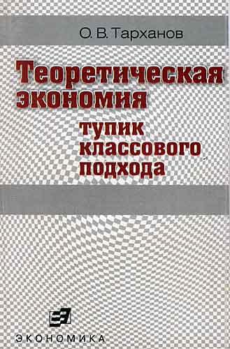 Тарханов О.В Теоретическая экономия. Тупик классового подхода