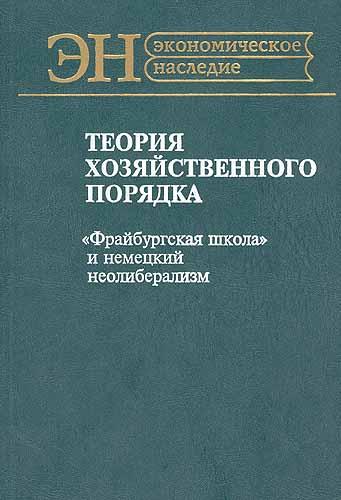 Гутник В.П Теория хозяйственного порядка