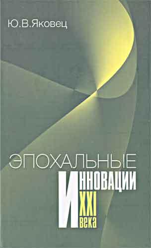 Яковец Ю.В Эпохальные инновации XXI века