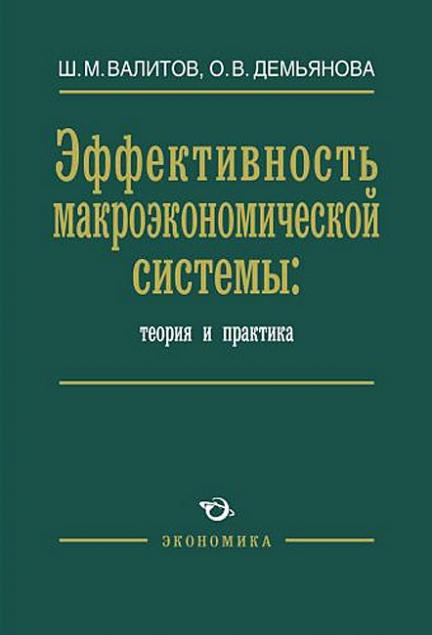 Валитов Ш.М Демьянова О.В Эффективность макроэкономической системы: теория и практика