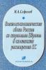 Сафонов И.А Внешнеэкономические связи России со странами Европы в контексте