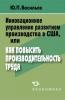 Васильев Ю.П Инновационное управление развитием производства в США